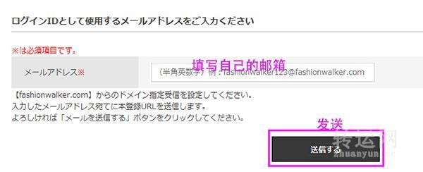 日本海淘时尚服饰FASHIONWALKER官网购物教程下单注册攻略