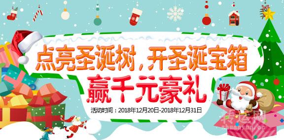 中环转运圣诞活动:开圣诞宝箱 赢千元豪礼