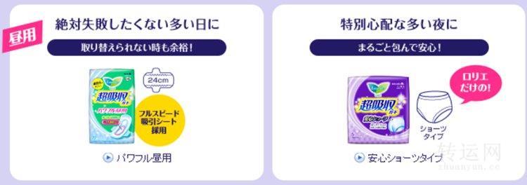 日本花王姨妈巾品牌介绍,日淘姨妈巾经验分享
