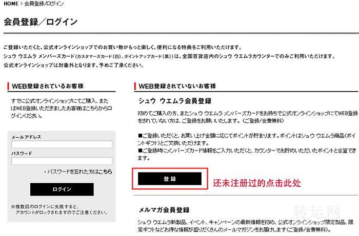 日本海淘护肤品植村秀海淘完全购物指南