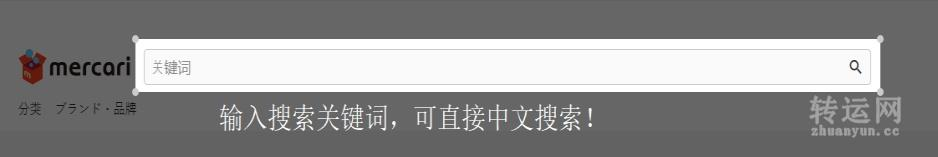 """日本煤炉""""mercari""""海淘攻略!日本煤炉购物操作指南"""