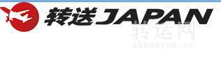 日本转运公司有哪些?日本转运公司哪个好?