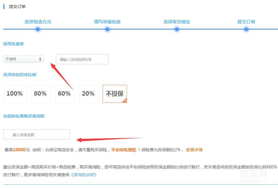 捎客转运新用户注册转运流程