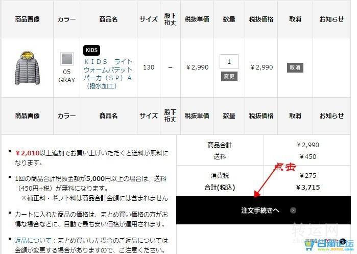 日本优衣库官网Uniqlo下单注册攻略教程