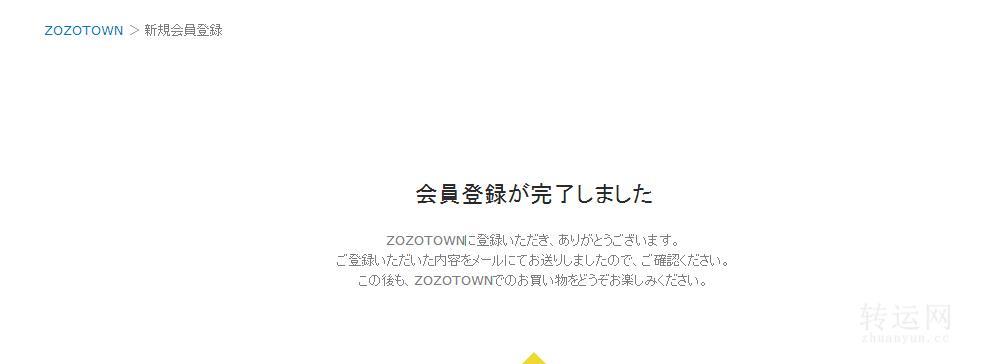 日本海淘ZOZOTOWN官网海淘攻略下单购物教程