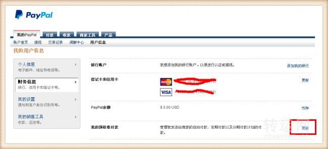 海淘时PayPal汇率为什么这么高paypal设置