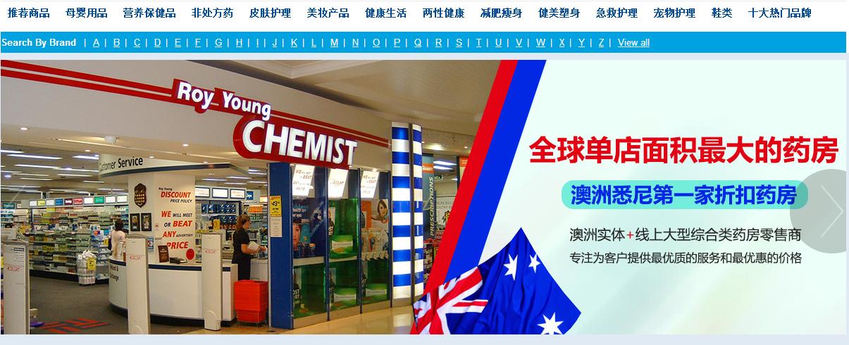 澳洲RC海淘教程 澳洲royyoungchemist药房注册下单够攻略