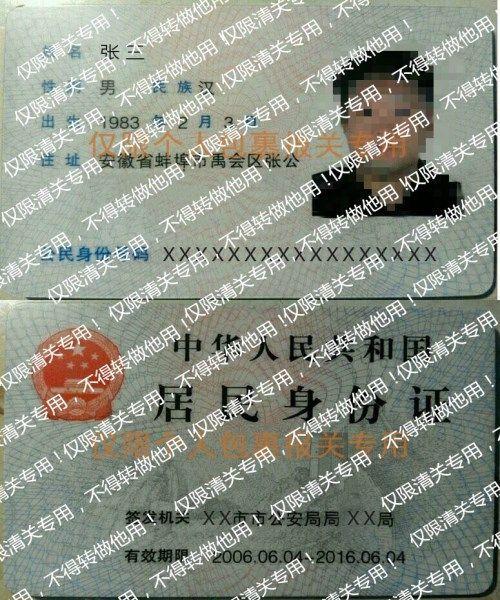 跨境海淘为什么需要提供身份证信息?
