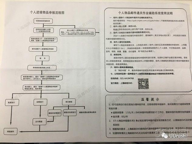 海淘被税怎么办?网上办理个人进境物品的申报缴税详细流程