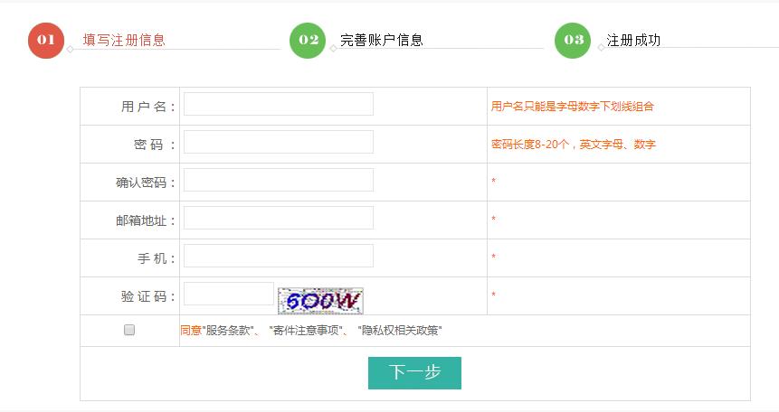 捷淘转运使用教程注册下单教程