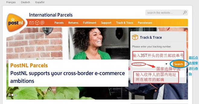 德国败欧洲荷兰皇家邮政PostNL运费运单跟踪查询
