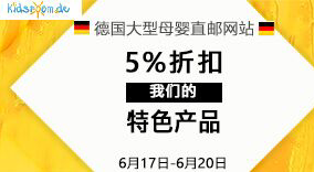 德国母婴kidsroom特色产品5%折扣优惠