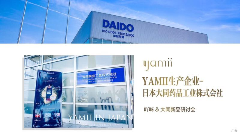 yamii怎么样?yamii属于哪家公司?