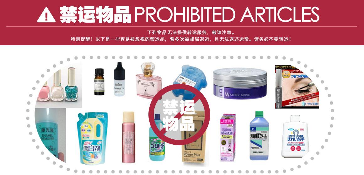 日淘必看:日本<a href='http://www.mxhaitao.com/htzy/' class='hyperlinked' target='_blank'>转运公司</a>禁运物品说明