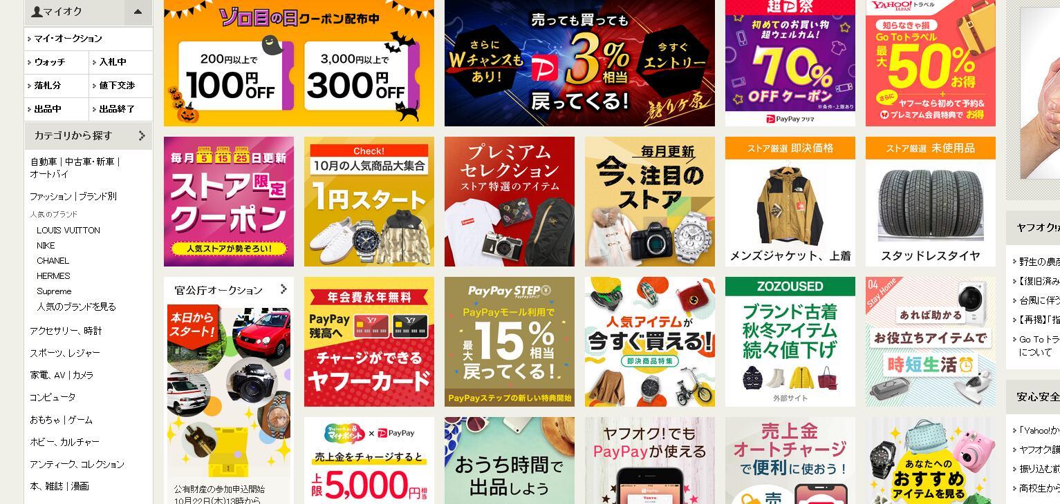 Yahoo Auctions日本雅虎拍卖官方网站