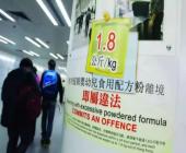 """香港决定维持""""限奶令"""" 带超过1.8公斤奶粉违法!"""