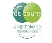 德国DC Discount-Apotheke药房怎么样?