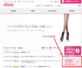 日本厚木ATSUGI官网攻略下单注册购物教程