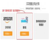 买买提日本好买网LASHINBANG(羅針盤)代购服务