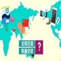 2021年日本转运公司哪家好?