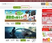 日本海淘必酷BIC CAMERA日本官网海淘购物攻略教程
