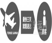 选择转送JAPAN的五个理由