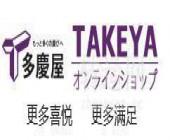 日本多庆屋限购吗