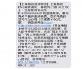 海淘转运被税?收到交税短信怎么办?