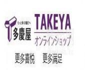 日本Takeya多庆屋直邮吗
