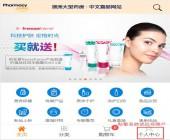 Pharmacy Online中文官网手机端注册下单攻略澳洲PO中文官网海淘教程