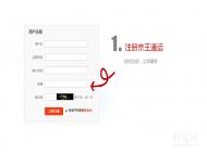 京王通运网站使用流程