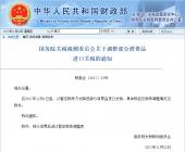 中国海关部分消费品进口关税进行调整
