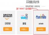 日本好买网Animate网站代购服务使用流程说明!