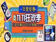 【多庆屋】双十一狂欢季 满6000日元免邮1.5kg
