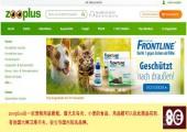 德国zooplus购物和转运海淘攻略