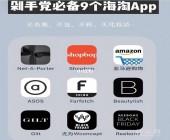 分享9个非常适合海淘新手小白的海淘App,简单方便