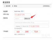 韩国购物Gmarket网站填写配送信息教程