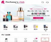 Perfume's Club中文官网手机端下单攻略 PC美妆海淘教程