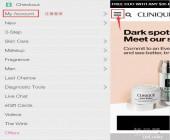 Clinique倩碧美国官网手机端海淘攻略下单注册教程