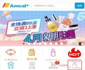 Amcal中文官网手机端下单攻略Amcal澳洲药房海淘教程