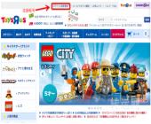 日本玩具反斗城ToysRUs官网日淘攻略下单注册教程