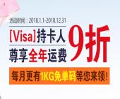 中邮海外购携手Visa为小伙伴们奉上超级大礼