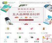 Discount-Apotheke 中文官网手机端下单海淘攻略