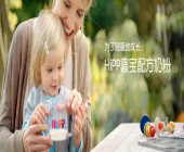 喜宝奶粉德国版和中国版哪个好 区别是什么