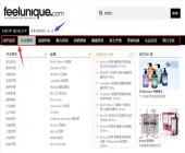 英国feelunique中文直邮攻略,英国feelunique中文官网下单流程