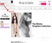日本peach john蜜桃派内衣官网攻略下单注册购物教程