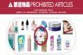 日本转运公司禁运物品说明