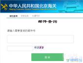 北京海关邮件查询系统介绍