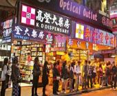 香港海关查获一批冒牌活络油、双飞人