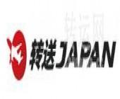 转送JAPAN